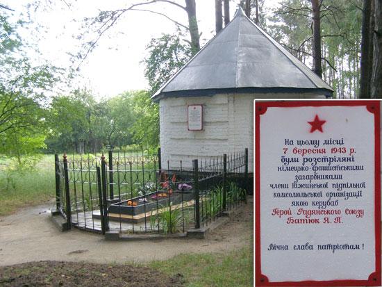 Пам'ятний знак на місці розстрілу Я.П. Батюка і його групи (фото О. Кожухаря)