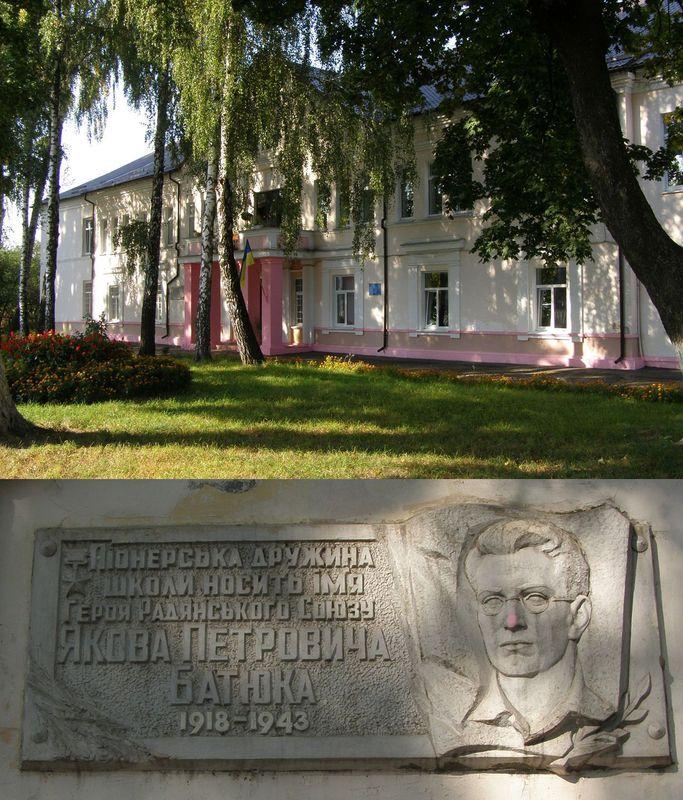 Меморіальна дошка встановлена в м. Чернігові на будівлі школи-інтернату для незрячих дітей (м. Чернігів, вул. 1 травня, 56) (фото О. Кожухаря)